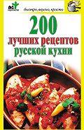Дарья Костина - 200 лучших рецептов русской кухни