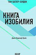 Том Батлер-Боудон -Книга изобилия. Джон Рэндольф Прайс (обзор)