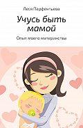 Леся Парфентьева -Учусь быть мамой