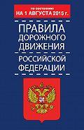 Правила дорожного движения Российской Федерации по состоянию 1 августа 2015 г.