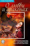 Виктория Ковалева -Сборник «3 бестселлера о любви и драконах»