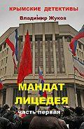 Владимир Жуков -Мандат лицедея. Часть первая