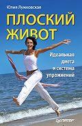 Юлия Лужковская -Плоский живот. Идеальная диета и система упражнений