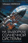 Михаил Александрович Михеев -На задворках Солнечной системы