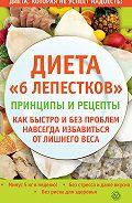 А. А. Синельникова - Диета «6 лепестков». Принципы и рецепты. Как быстро и без проблем навсегда избавиться от лишнего веса