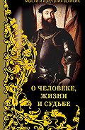 Анатолий Кондрашов - Мысли и изречения великих. О человеке, жизни и судьбе