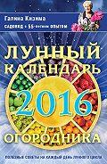 Галина Кизима - Лунный календарь огородника на 2016 год