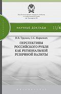 Павел Трунин - Перспективы российского рубля как региональной резервной валюты