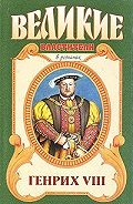 Валерий Есенков -Казнь. Генрих VIII