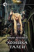 Роман Артемьев - Хозяйка Талеи