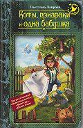 Светлана Лаврова - Коты, призраки и одна бабушка (сборник)