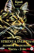 Сергей Краюхин -Strenua inertia 4! Часть 2. Деловой бездельник
