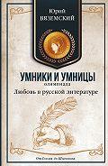 Юрий Вяземский -Любовь в русской литературе. От Гоголя до Шолохова
