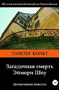 Таисия Кольт -Загадочная смерть Эймори Шоу
