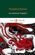 Теодор  Драйзер -An American Tragedy I