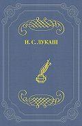 Иван Лукаш - Ответ на литературную анкету