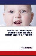 Андрей Кашкаров -Личностный интерес ребенка как фактор приобщения к чтению