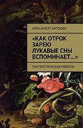 Алла Антонюк -«Как отрок зарею лукавые сны вспоминает…». Пантеистическая новелла