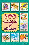 Елена Шкубуляни - 200 загадок в стихах