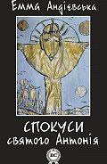 Емма Андієвська -Спокуси святого Антонія