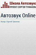 Сергей Туманов -Автозвук Online