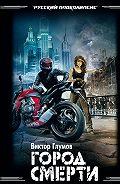 Виктор Глумов -Город смерти