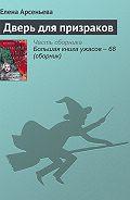 Елена Арсеньева - Дверь для призраков
