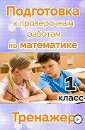 Татьяна Векшина -Подготовка к проверочным работам по математике. 1класс