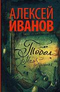 Алексей Иванов -Тобол. Мало избранных
