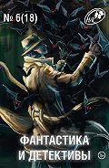 Сборник - Журнал «Фантастика и Детективы» №6 (18) 2014