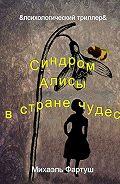 Михаэль Фартуш -Синдром Алисы в стране чудес