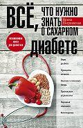 Ирина Пигулевская -Всё, что нужно знать о сахарном диабете. Незаменимая книга для диабетика