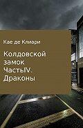 Кае Клиари -Колдовской замок. Часть IV. Драконы