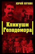 Юрий Мухин -Кликуши Голодомора