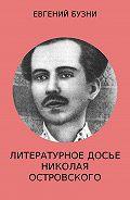 Евгений Николаевич Бузни -Литературное досье Николая Островского