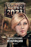 Мария Стрелова -Метро 2033: Изоляция