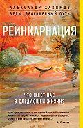 Александр Хакимов -Реинкарнация. Что ждет нас в следующей жизни?