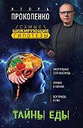 Игорь Прокопенко -Тайны еды