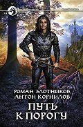 Антон Корнилов - Путь к Порогу