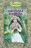 Элизабет Мид-Смит - Школьная королева