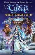 Илона Волынская - Жрица голубого огня