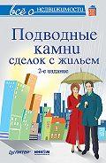 Коллектив Авторов -Всё о недвижимости. Подводные камни сделок с жильем