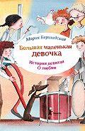 Мария Бершадская - Про любовь