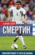 Алексей Смертин - Сибирский резидент. От Алтая до Альбиона