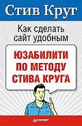 Стив Круг - Как сделать сайт удобным. Юзабилити по методу Стива Круга