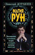 Николай Журавлев -Магия рун. Заклинания, талисманы, мудры и гальдор, которые могут все