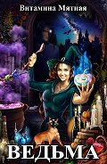 Витамина Мятная - Ведьма