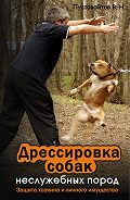 Вадим Пустовойтов - Дрессировка собак неслужебных пород. Защита хозяина и личного имущества