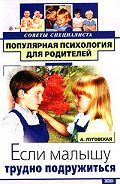 Алевтина Луговская -Если малышу трудно подружиться