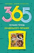 Людмила Михайлова - 365 лучших блюд раздельного питания